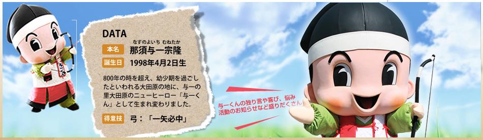 与一くん(栃木県大田原市観光協会)